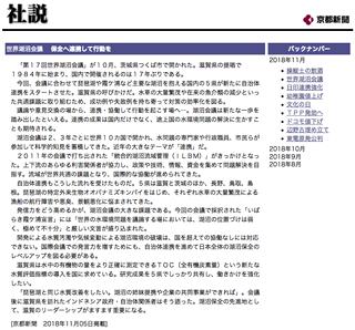 京都新聞社説(18/11/05)