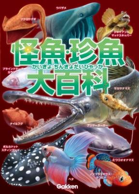 怪魚・珍魚大百科(学研プラス)