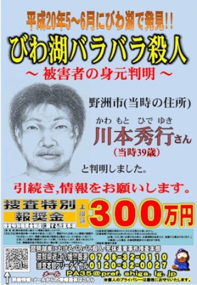 被害者の身元判明の発表と同時に更新された琵琶湖バラバラ殺人事件の情報募集ポスター