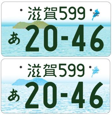 滋賀の図柄入りナンバープレート