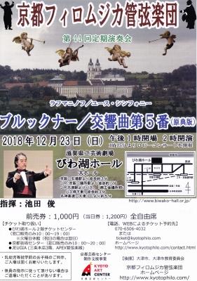 京都フィロムジカ管弦楽団第44回定期演奏会パンフ