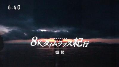 NHK「しがリサーチ 8Kタイムラプス紀行」の1ジーン