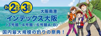 フィッシングショーOSAKA2019バナー