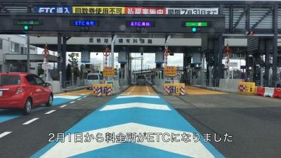 琵琶湖大橋のETC料金所を通ってみた!!(YouTubeムービー)