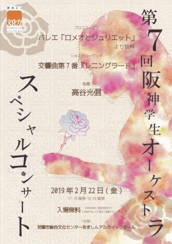 阪神学生オーケストラ第7回スペシャルコンサート パンフレット