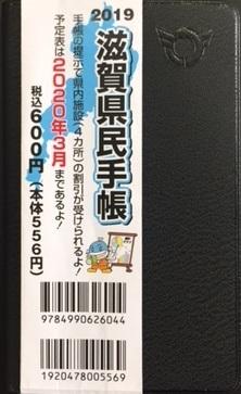 滋賀県民手帳
