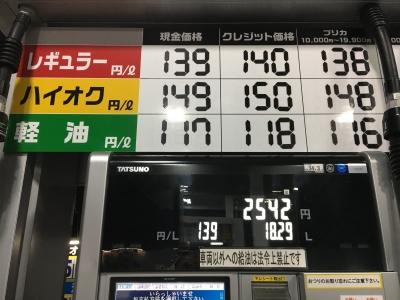 レギュラーガソリン139円/L 国道42号沿い三重県熊野市のセルフGSで(18/11/11)