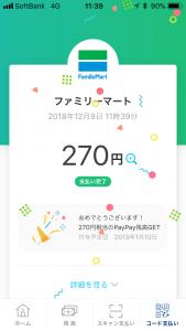 ファミマで270円(税込み)のちゃおちゅーるを買ったら100%還元大当たり〜!!