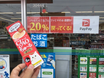 ファミマでは100億円あげちゃうキャンペーンのポップがあちこちで目に付きます