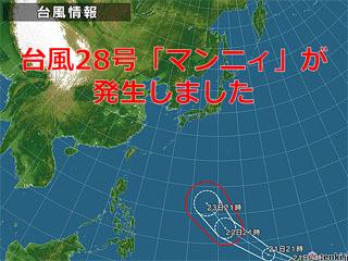 台風28号が発生しました!!