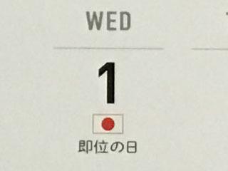 来年5月1日は即位の日