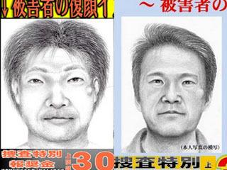 琵琶湖バラバラ殺人事件被害者の新旧似顔絵