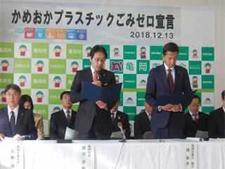 京都府亀岡市と市議会が「かめおかプラスチックごみゼロ宣言」