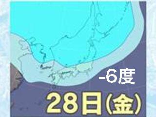 28日頃は平地で雪が降る目安となる上空1500mでマイナス6度の寒気が太平洋側まで拡がって来そう