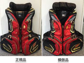 シマノ製ライフジャケットの本物と偽物