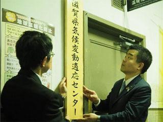滋賀県庁内に新たに設置された「気候変動適応センター」