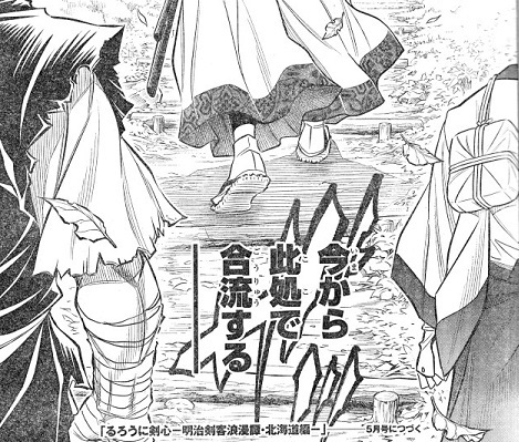kenshin190303-4.jpg
