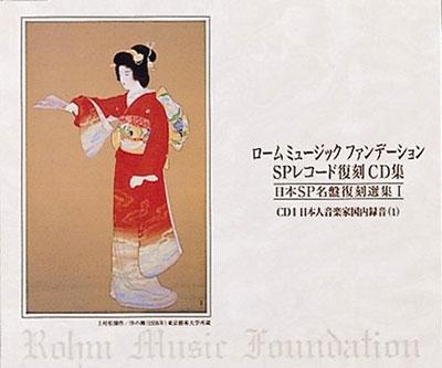 【激安】38オフ!日本SP名盤復刻選集 I