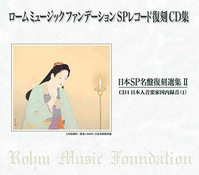 【激安】38オフ!日本SP名盤復刻選集 Ⅱ