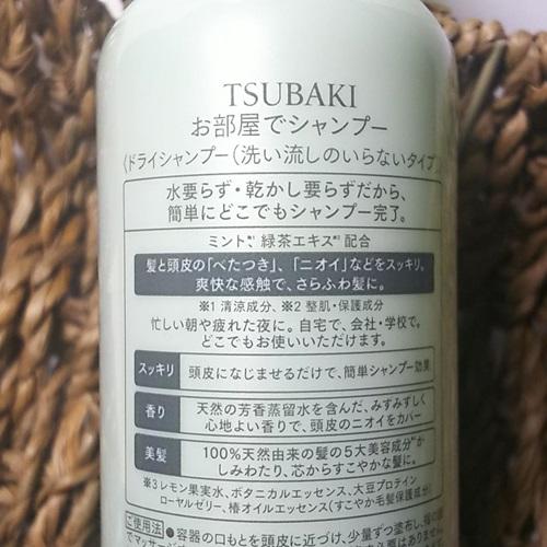 TSUBAKI ドライシャンプー
