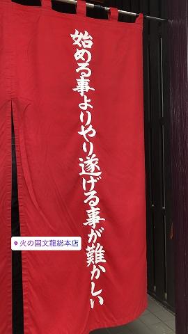 文龍総本店@熊本県