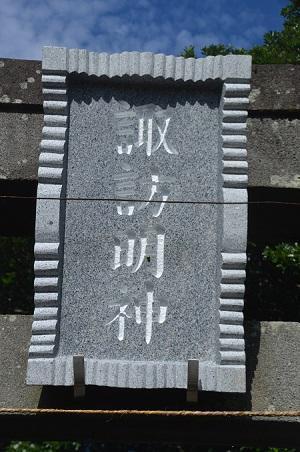 20181007諏訪明神06
