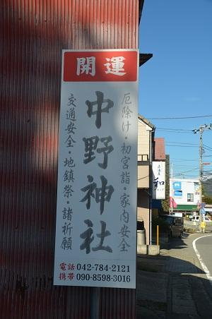 20181007中野神社04