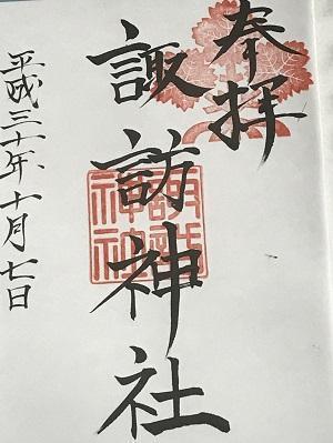 20181007相原諏訪神社1313
