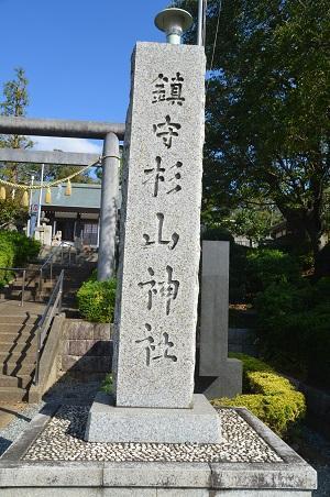 20181007成瀬杉山神社01