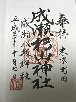 20181007成瀬杉山神社15