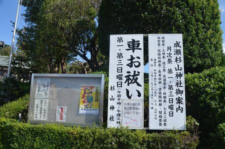 20181007成瀬杉山神社14