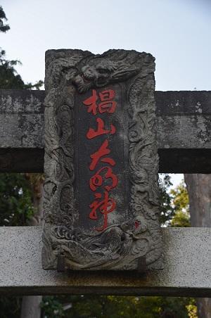 20181007三輪椙山神社03