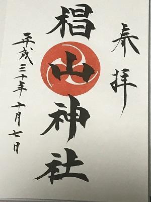 20181007三輪椙山神社25