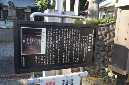 20181007三輪熊野神社05