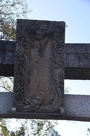 20181007三輪熊野神社03