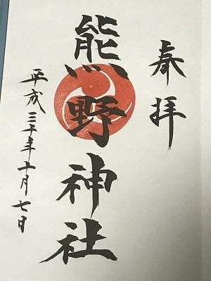 20181007三輪熊野神社30