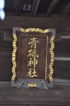 20181008青砥神社14
