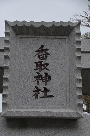 20181008亀有香取神社05