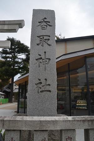 20181008亀有香取神社01
