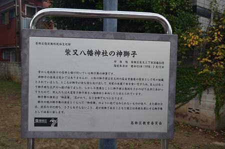 20181009柴又八幡神社04