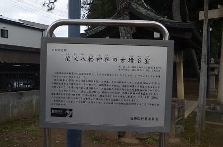 20181009柴又八幡神社03