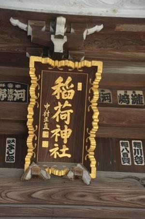 20181009半田稲荷神社12