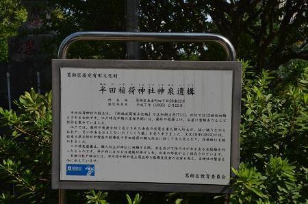 20181009半田稲荷神社24