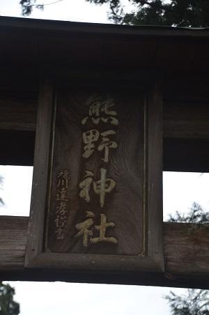 20181012吉田熊野神社03