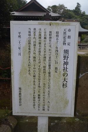 20181012松沢熊野神社07