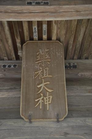 20181012松沢熊野神社36