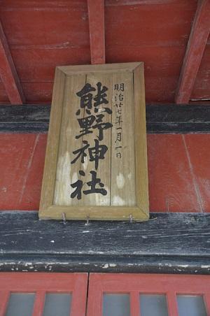 20181012大寺熊野神社09