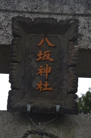 20181012八坂神社03