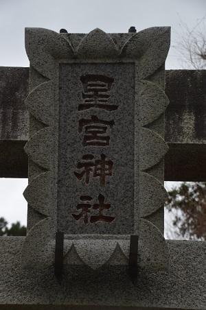 20181012星宮神社0