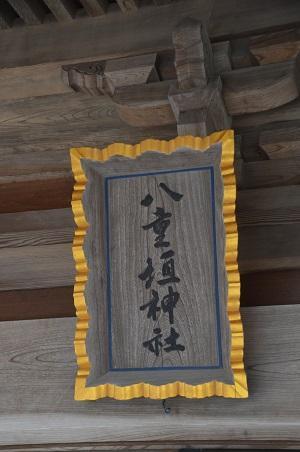 20181012八重垣神社09
